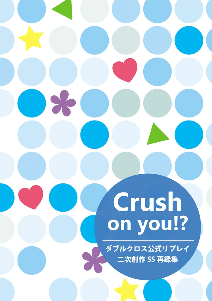 Crush on you!?