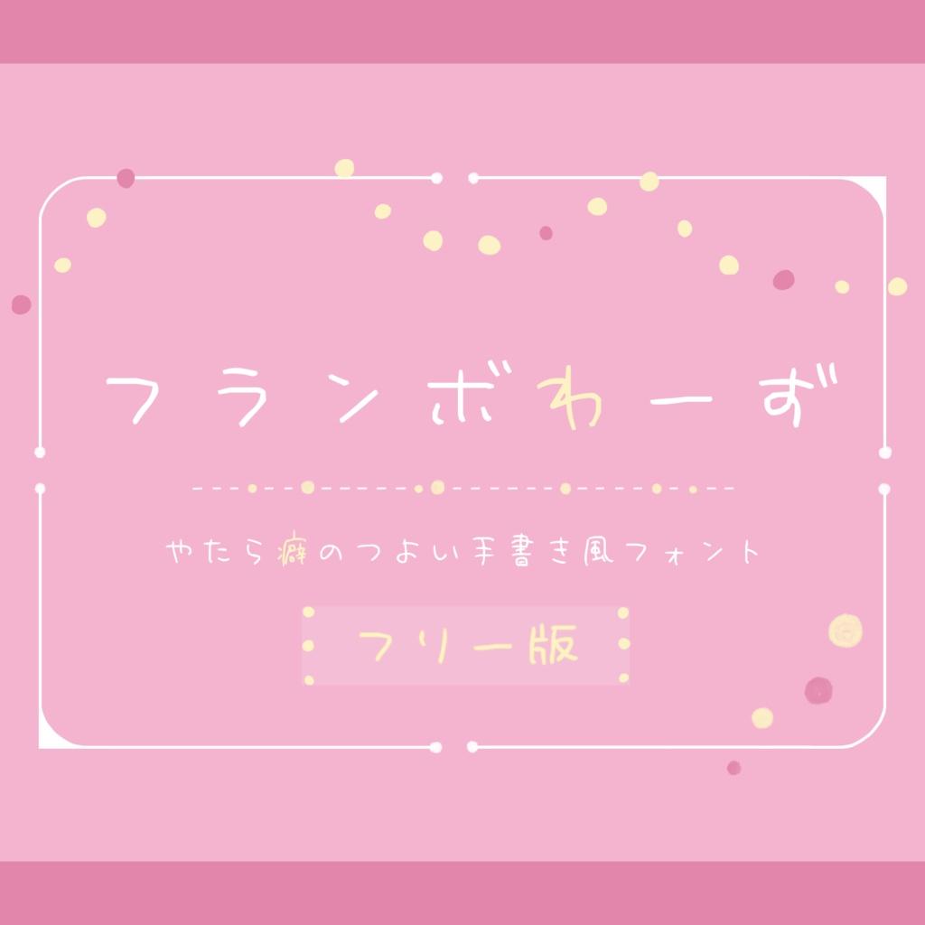【フリーフォント版】フランボわーず1.01