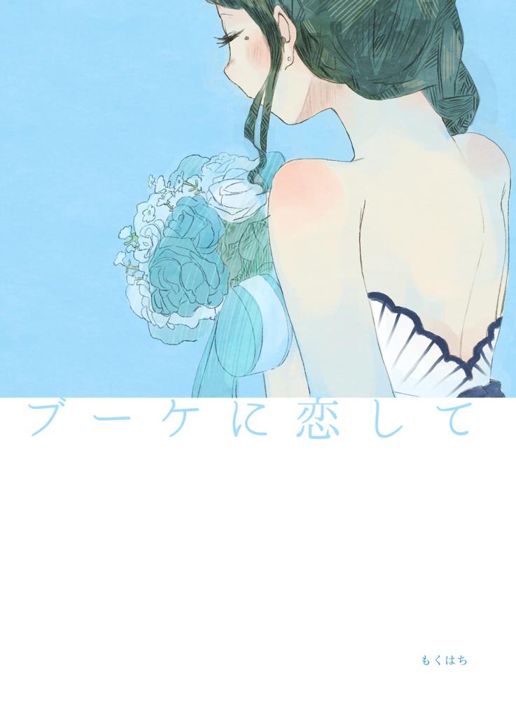 ブーケに恋して【DL版】