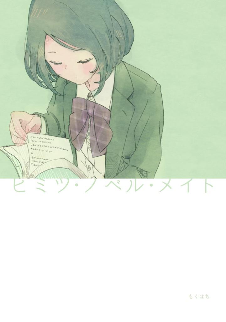ヒミツ・ノベル・メイト【COMITIA127】
