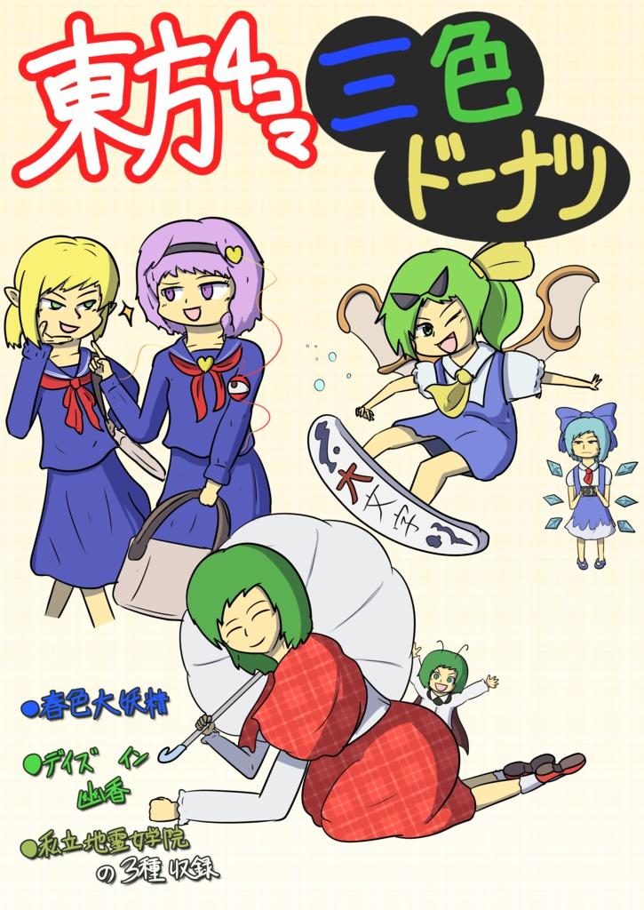 【書籍版】東方4コマ 三色ドーナツ