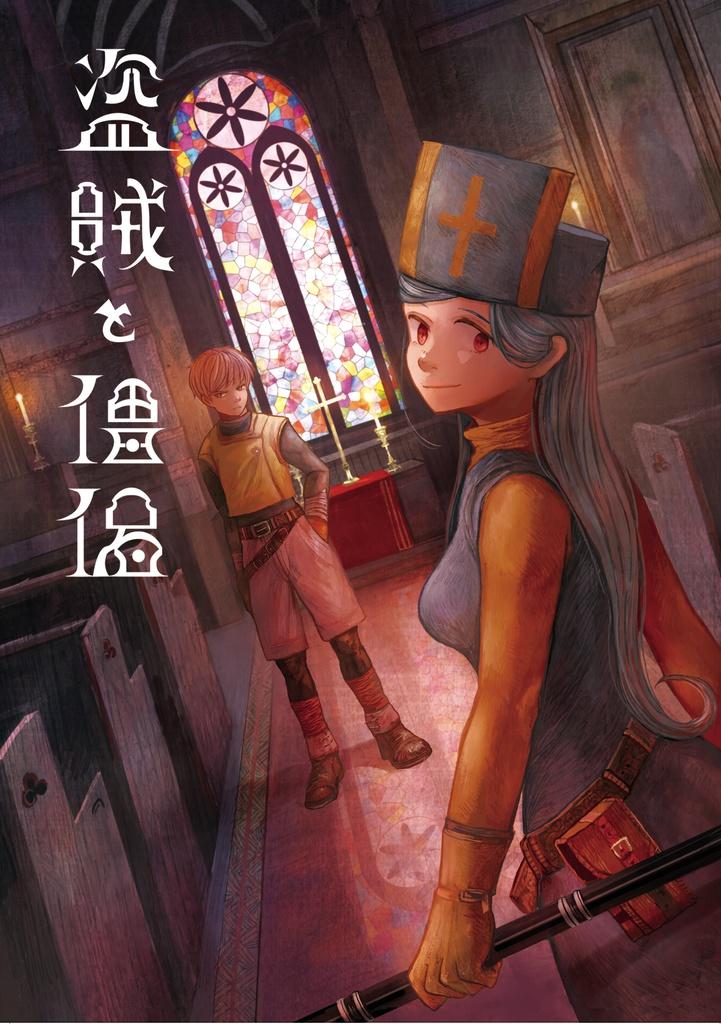 盗賊と僧侶(3)