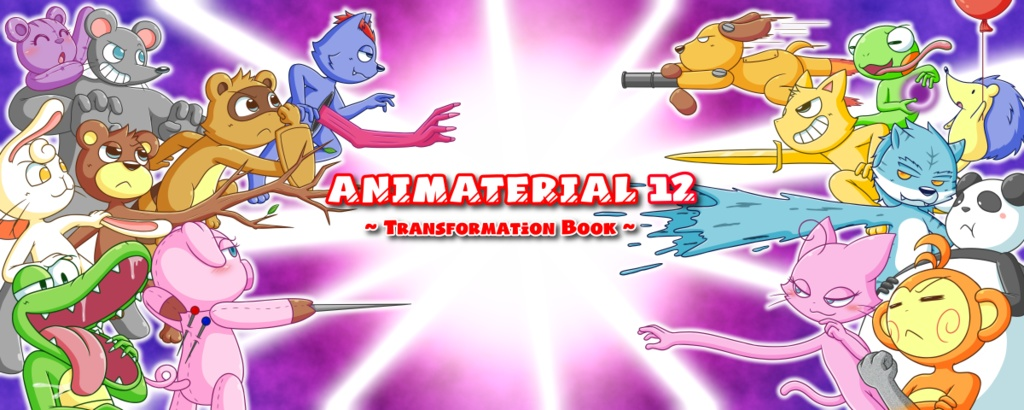 ANIMATERIAL 12 ~Transformation Book~