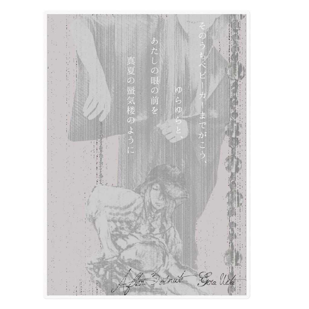 上戸下呂 短編小説 処女作「女学生のように」表紙のステッカー