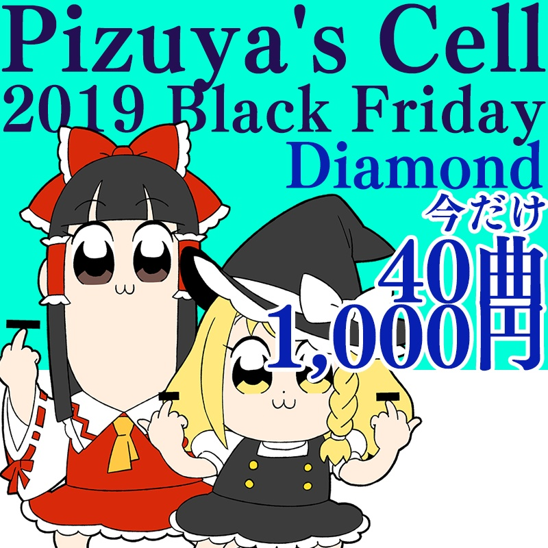 40曲入り 1,000円 2019 Black Friday Diamond