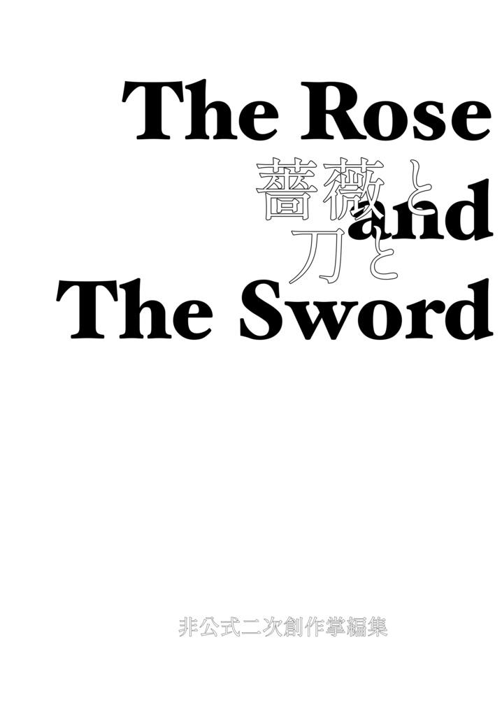薔薇と刀と