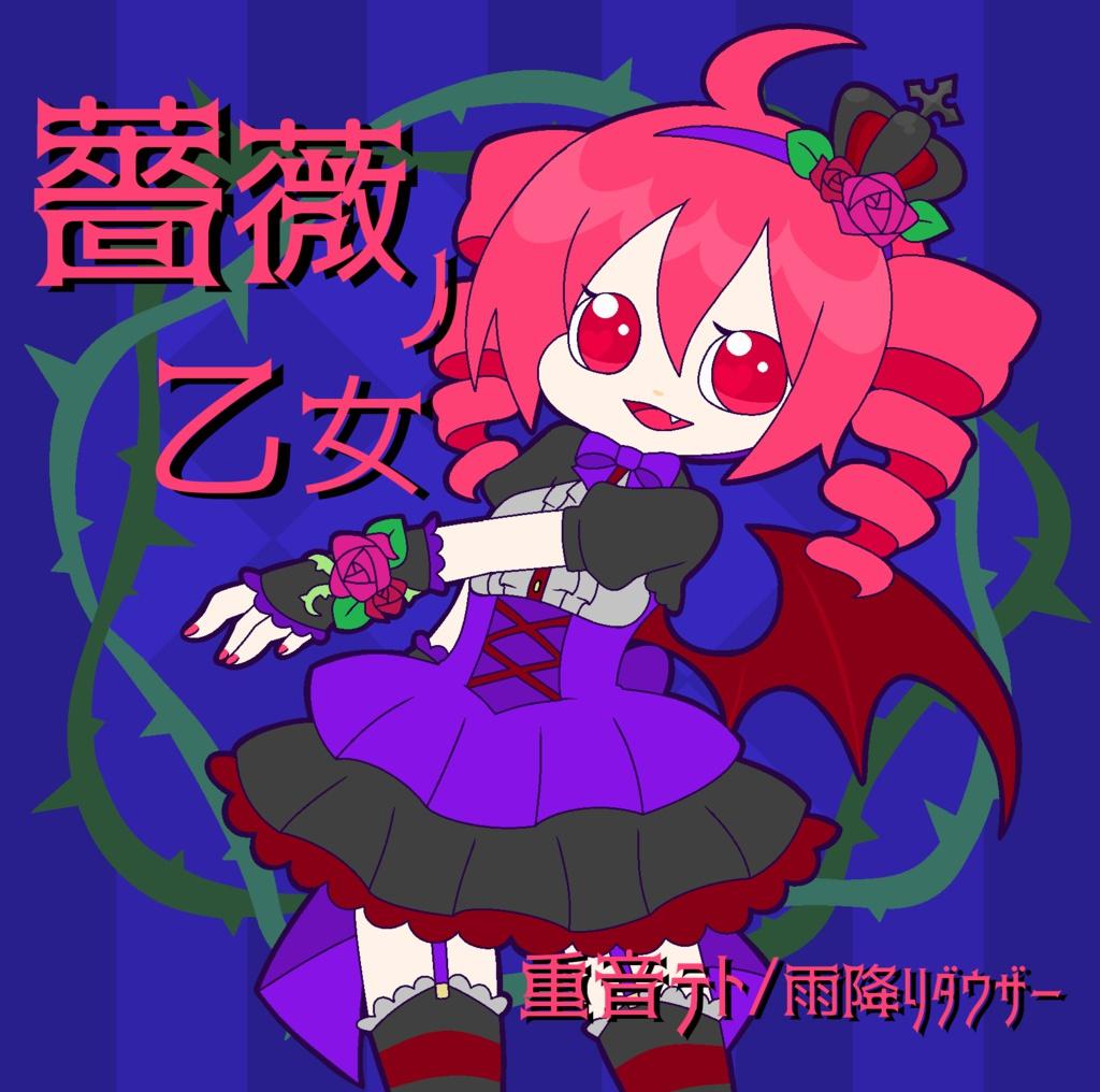 薔薇ノ乙女