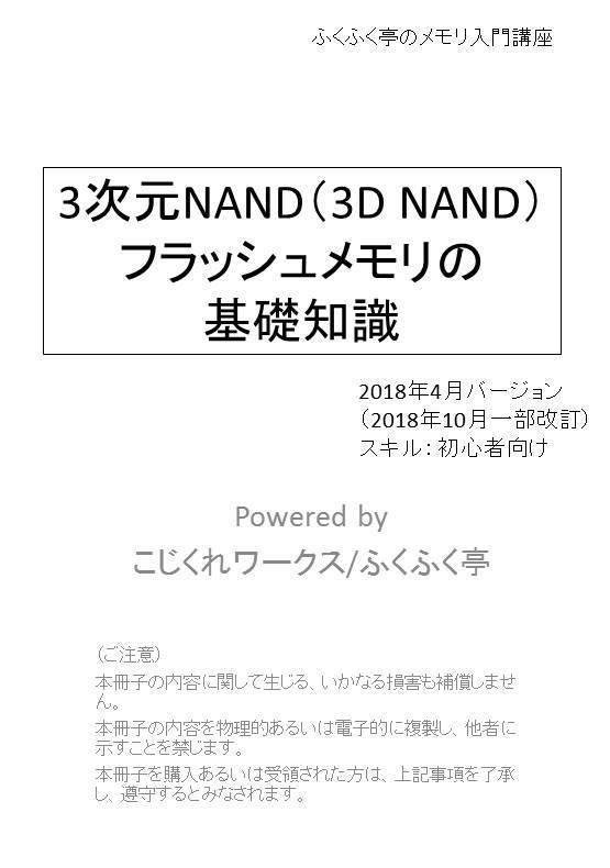 3次元NAND(3D NAND)フラッシュメモリの基礎知識