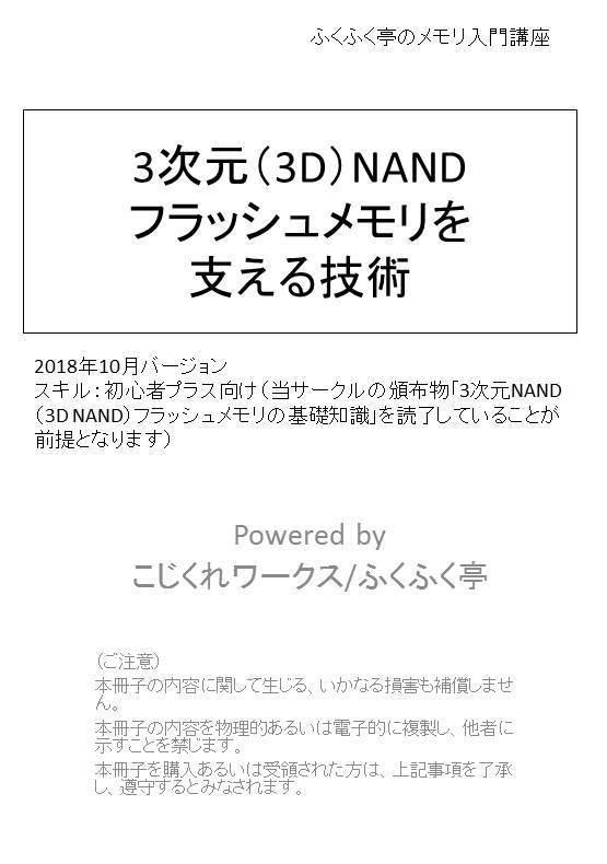 3次元(3D )NANDフラッシュメモリを支える技術