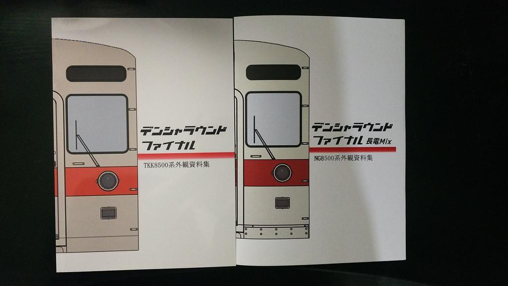 デンシャラウンドファイナルセット(本編+譲渡車編)