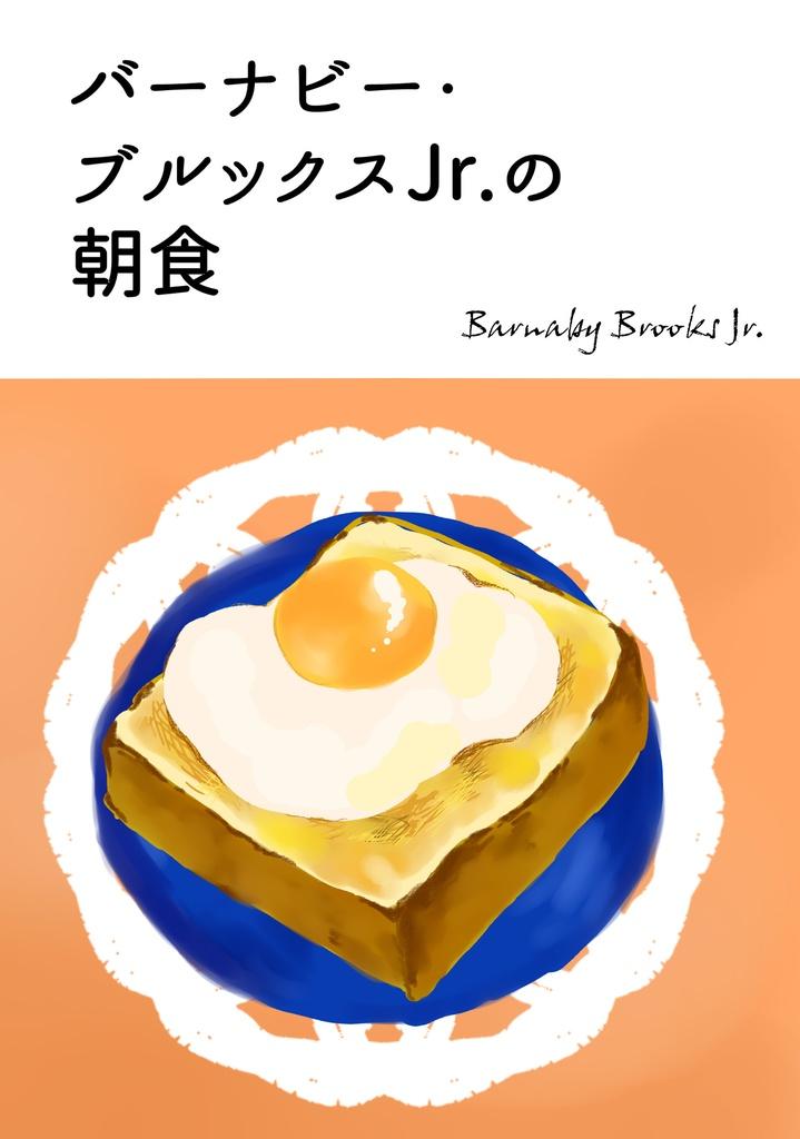 バーナビー・ブルックスJr.の朝食