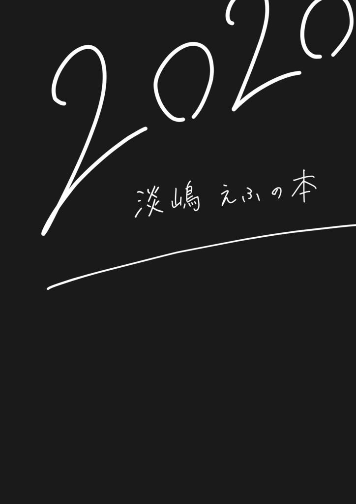 イラスト本「淡嶋えふの本 2020」