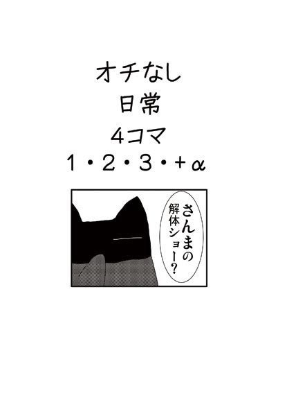 オチなし日常4コマ 1・2・3・+α
