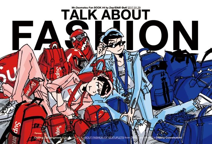 おそぎとカー子の深夜のポッドキャスト TALK ABOUT FASHION OF MATSUNO BROTERS