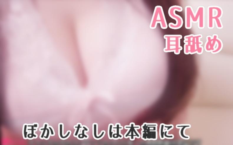 【Video/耳舐め】甘いランジェリー姿の彼女の濃密耳舐め我慢焦らし♪【KU100収録】Sweet ear licking by your sexy girlfriend