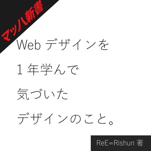 Webデザインを1年学んで気づいたデザインのこと。