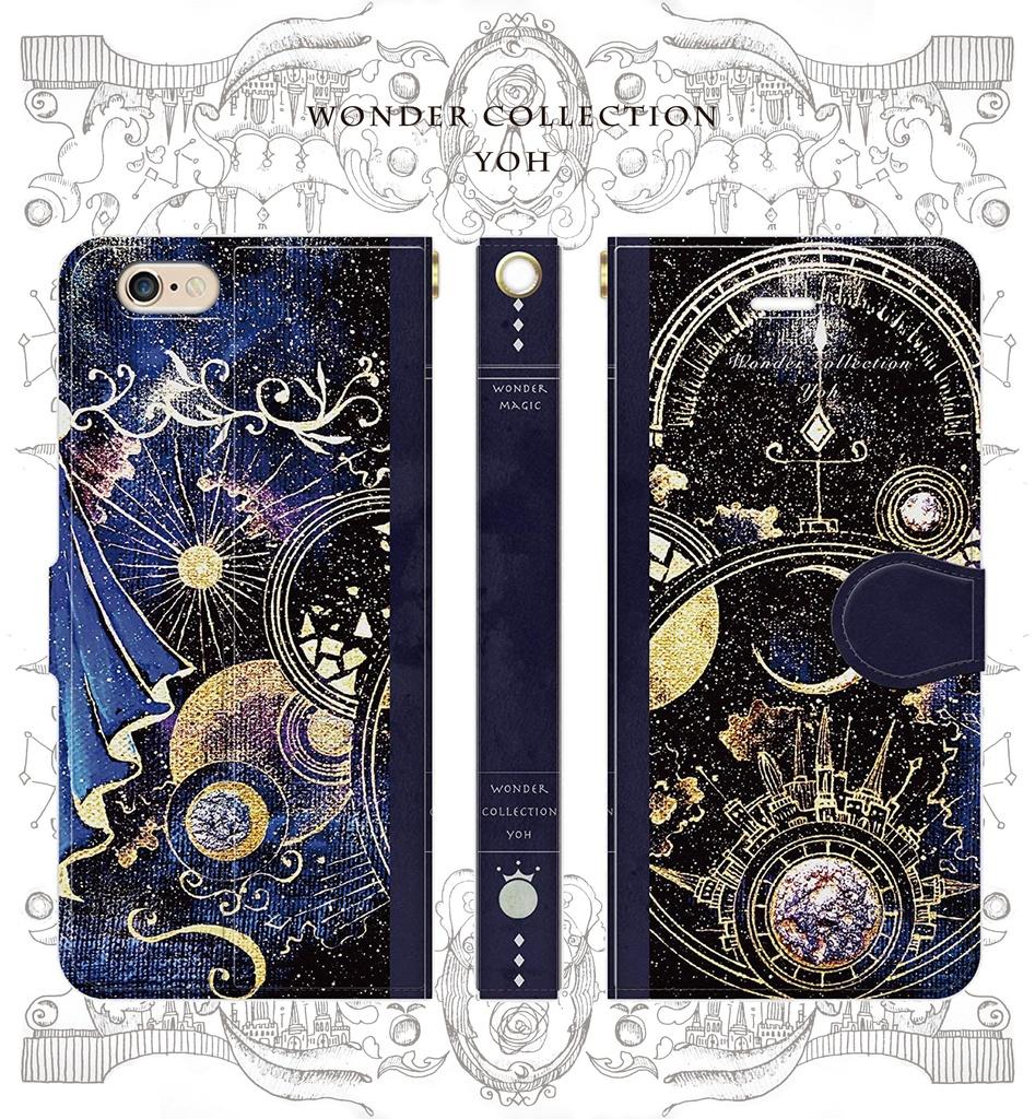 ヴィッテルの魔法書 iPhoneケース手帳型