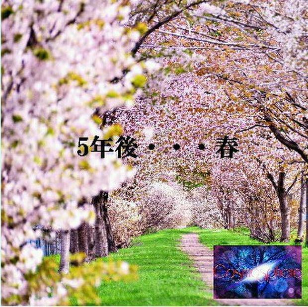 5年後・・・春/Ghost ダウンロード版