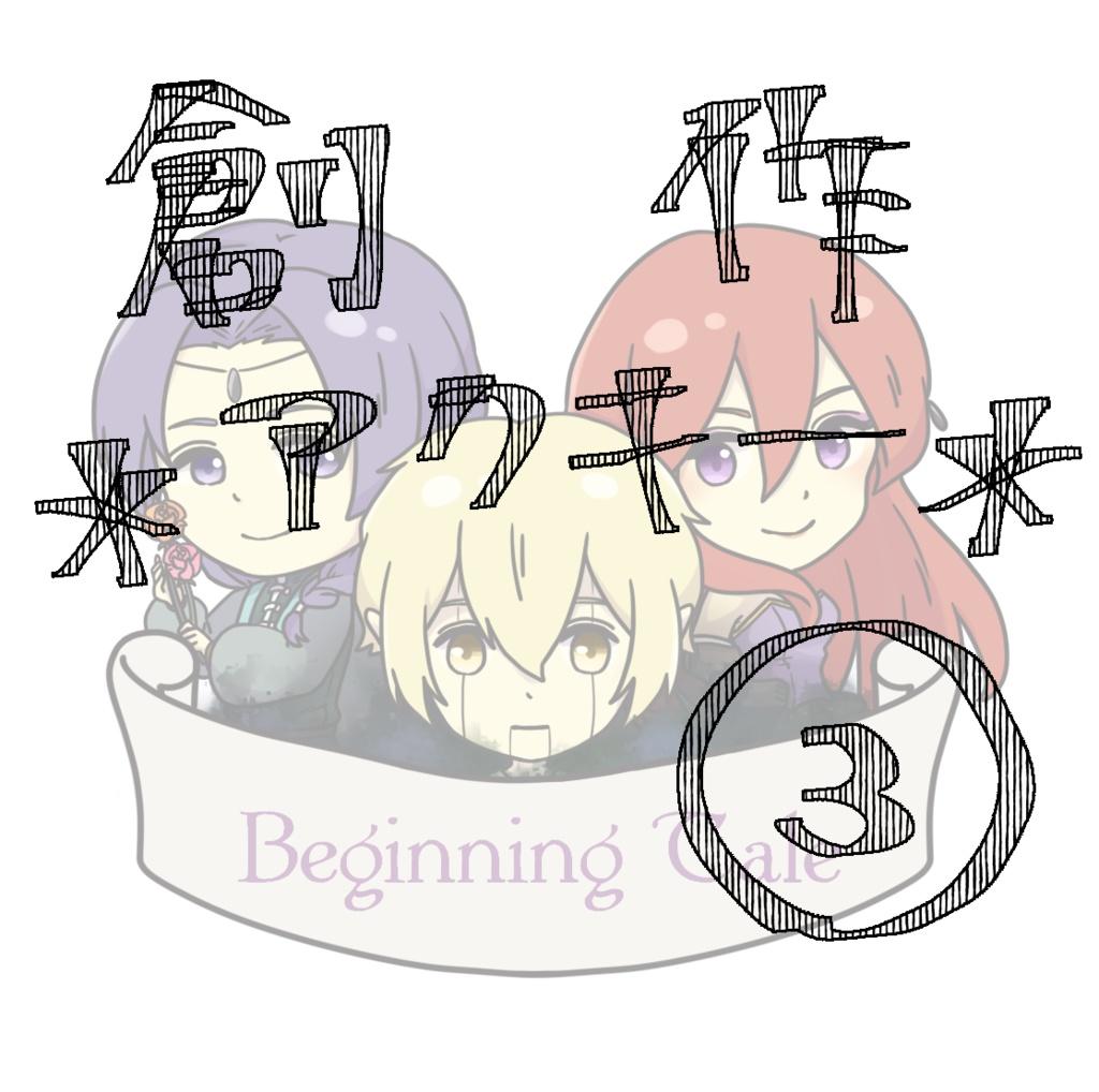 【Beginning Tale】創作アクキー③