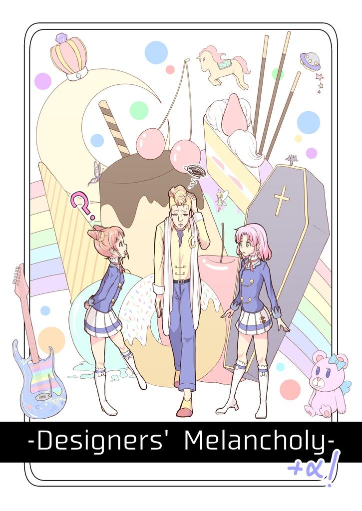 Designers'Melancholy+α