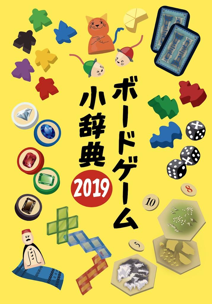 ボードゲーム小辞典2019