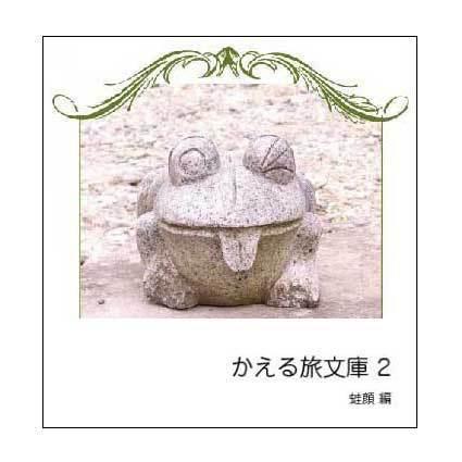 かえる旅文庫2 蛙顔編(フォトブック)