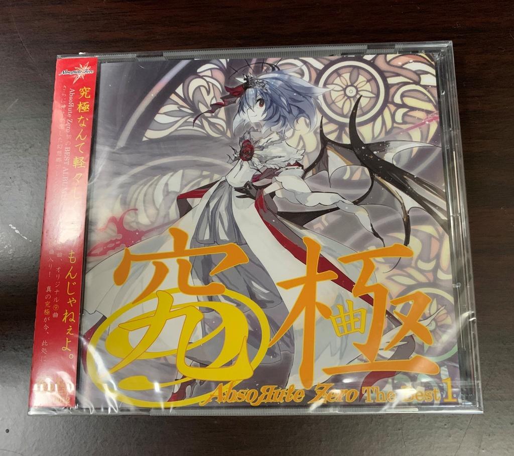 究極~AbsoЯute Zero The Best 1~【CD・パッケージ版】