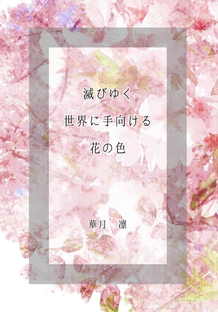 滅びゆく世界に手向ける花の色