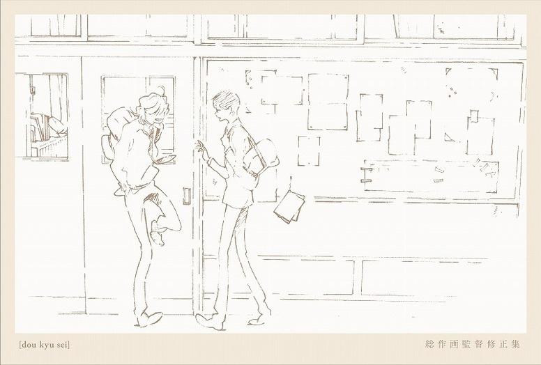 同級生 総作画監督修正集