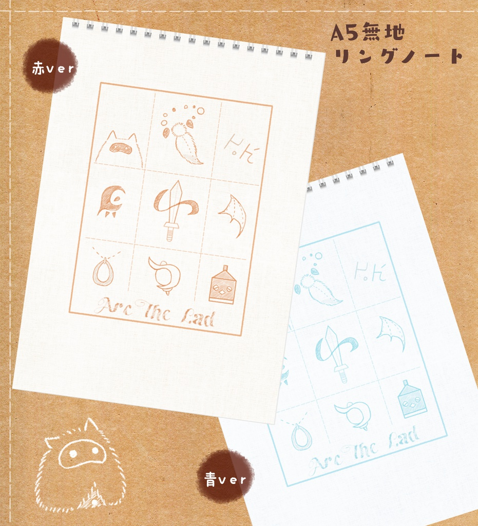 【アークザラッド・グッズ】ナンバリングモチーフ自由帳
