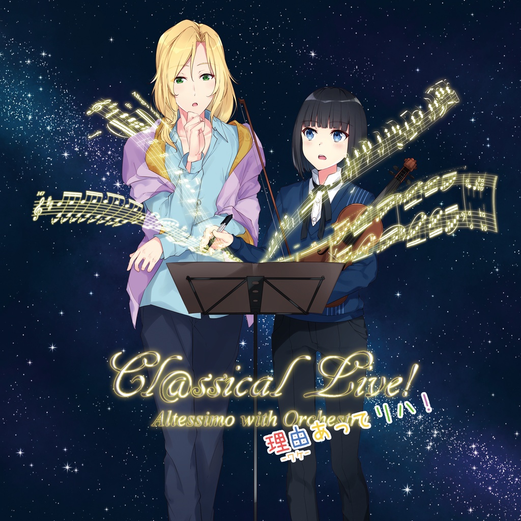 Cl@ssical Live! Altessimo with Orchestra~理由あってリハ!~