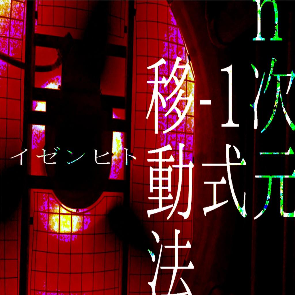 (from album『n次元』) イゼンヒト / n次元-1式移動法