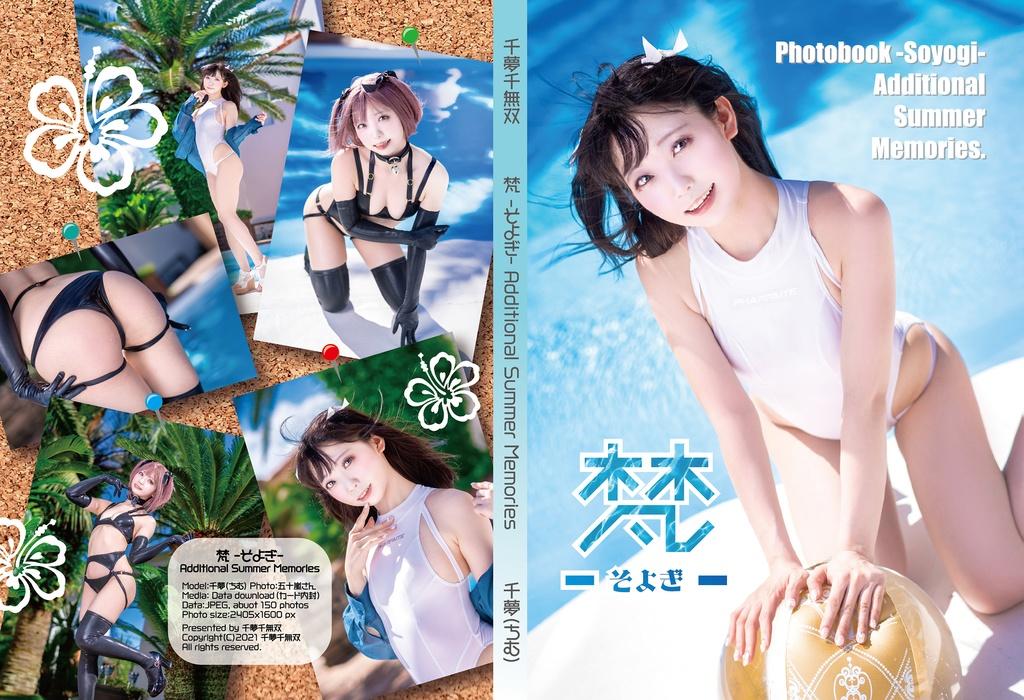 【パッケージ版】梵 -そよぎ- Additional Summer Memories.