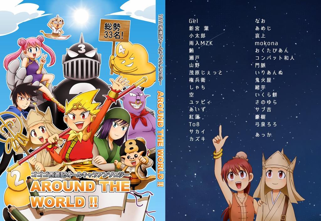 AROUND THE WORLD !!