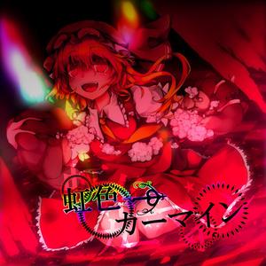 虹色→カーマイン
