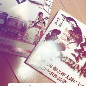 絆kizuna『高見大志(和太鼓)×神井大治(津軽三味線)』2nd SingleCD