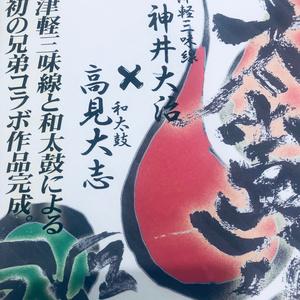兄弟コラボCD『高見大志×神井大治』