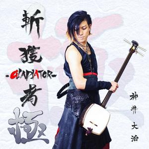 Single CD『斬獲者~GLADIATOR~ 極』