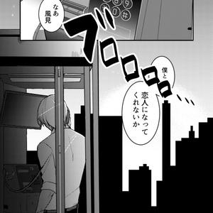 【腐向け】さよならハムサンド【降風】
