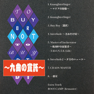TO BUY OR NOT TO BUY ~九曲の宣託~