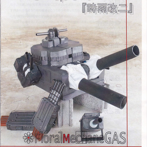 FMG-report『時雨改二』