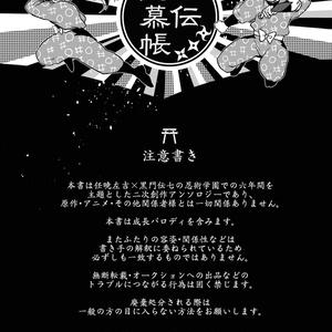 左伝アンソロジー『左伝恋慕帳』