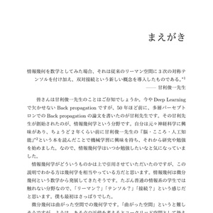 【pdf版】ゼロから始める情報幾何