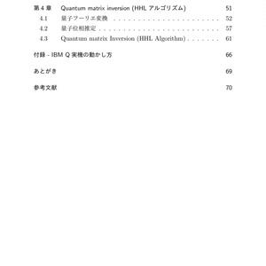 【紙書籍+pdf版】IBM QとBlueqatでゼロから始める量子コンピュータ