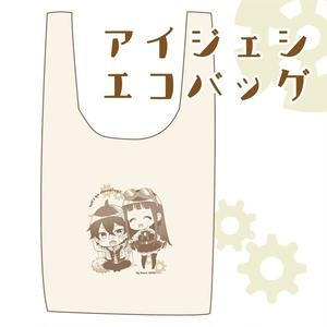 【アイジェシ】エコバッグ