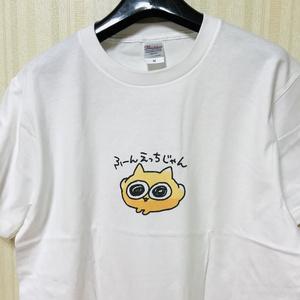 ふーんえっちじゃんTシャツ