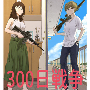 ヒロちゃんと私の300日戦争