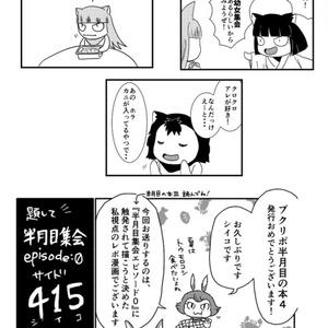 【送料込】プクリポ半月目の本4