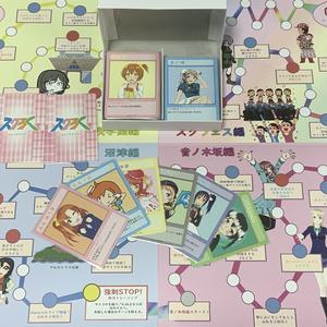 スクろく ~スクールアイドルすごろくカードゲーム~