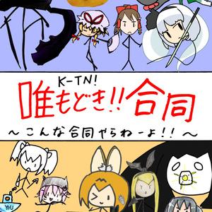 K-TN!唯もどき合同!!